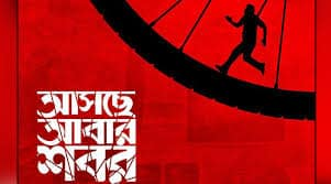 Bengali Movie Box Office Collection