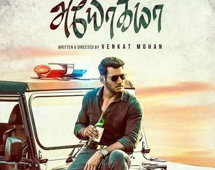 Ayogya Marathi Movie - Box Office Collection
