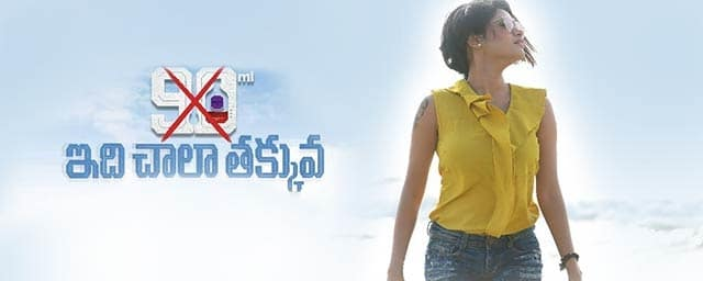 Idhi ChalaThakkuva Box Office Collection Worldwide